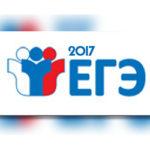 ege-2017-1